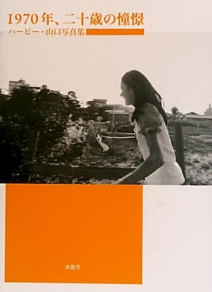 1970年、二十歳の憧憬―ハービー・山口写真集の詳細を見る