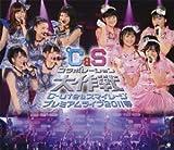 ℃-ute&スマイレージ プレミアムライブ2011春~℃&Sコラボレーション大作戦~ [Blu-ray]