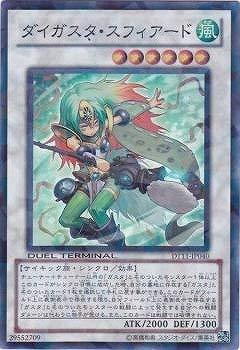 遊戯王/第7期/DT11-JP040 ダイガスタ・スフィアード【スーパーレア】