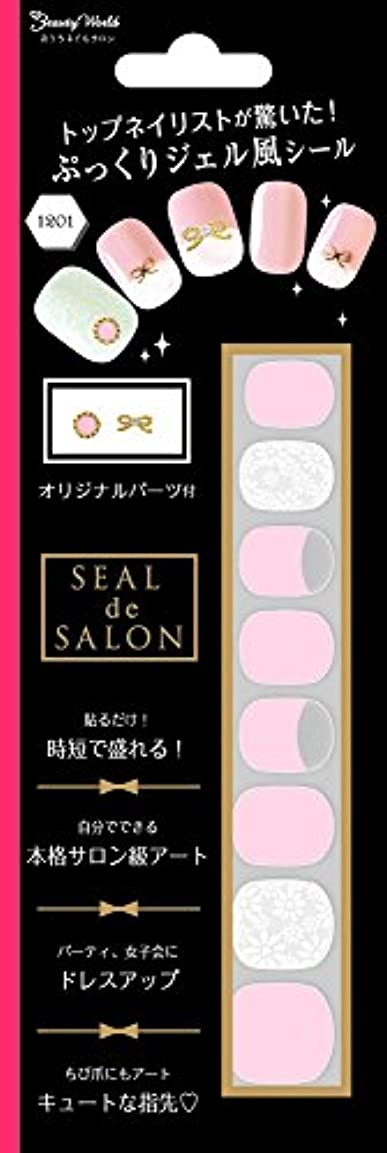 コンパクト地図鎖ビューティーワールド Seal de Salon ドレスアップフローラル SAS1201
