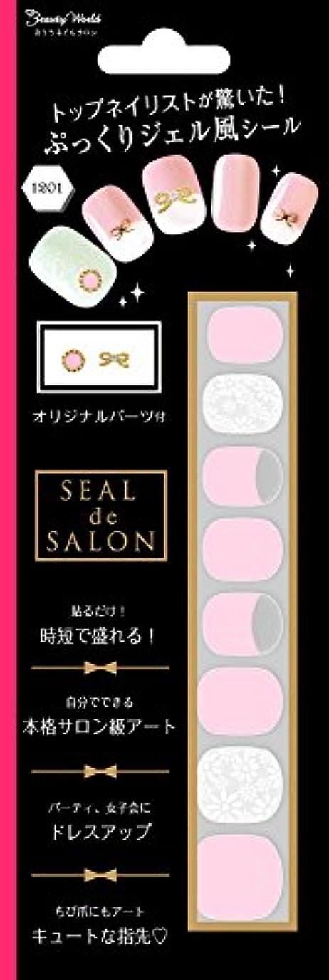 横たわる乗って識別ビューティーワールド Seal de Salon ドレスアップフローラル SAS1201