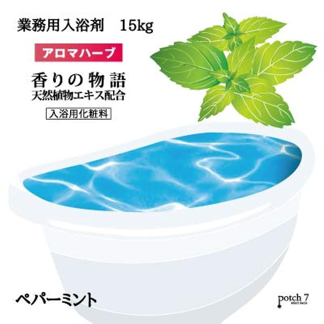 爆発ミニ横に業務用入浴剤「ペパーミント」15Kg(7.5Kgx2袋入)GYM-PM