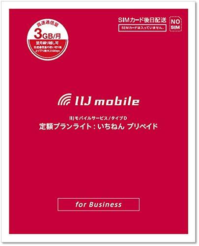 法人様専用 IIJモバイルサービス/タイプD 定額プランライ...