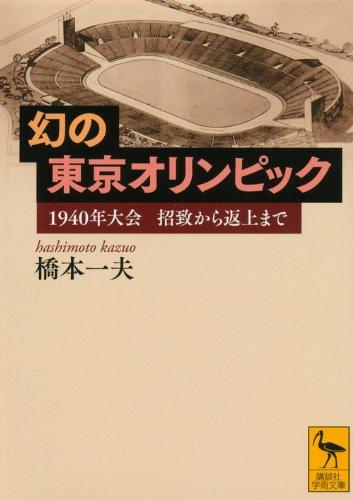 幻の東京オリンピック 1940年大会 招致から返上まで (講談社学術文庫)