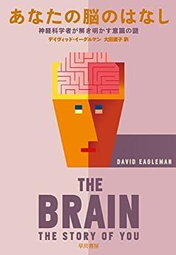あなたの脳のはなし 神経科学者が解き明かす意識の謎の書影