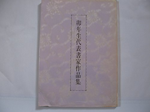 卯年生代表書家作品集