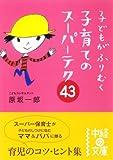 子どもがふりむく子育てのスーパーテク43 (中経の文庫 は 3-1)