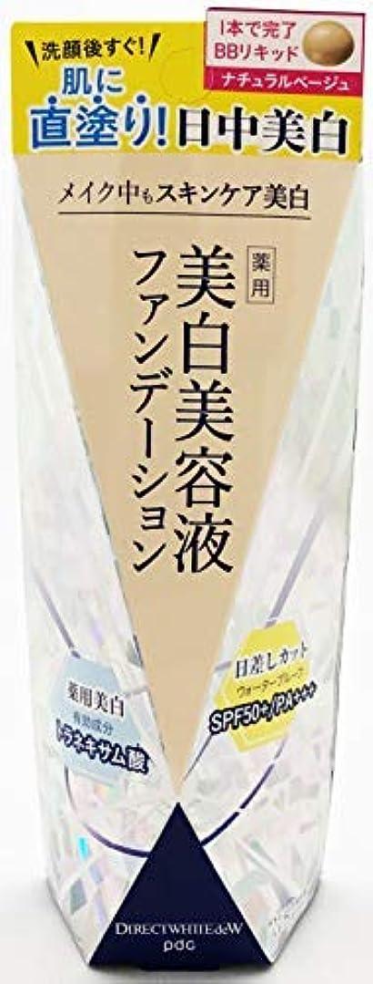 瞑想する擬人化連続したpdc ダイレクトホワイトdeW 薬用 美白美容液 ファンデーション 30g × 18個セット