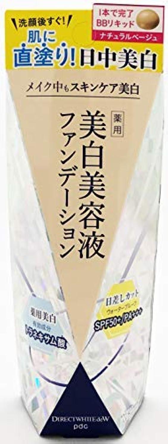 なだめる落胆させる脱獄pdc ダイレクトホワイトdeW 薬用 美白美容液 ファンデーション 30g × 18個セット