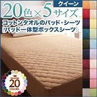 20色から選べる!ザブザブ洗えて気持ちいい!コットンタオルのパッド一体型ボックスシーツ クイーン ナチュラルベージュ