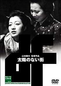 太陽のない街 [DVD]