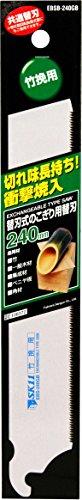 藤原産業 EB-SK11 替刃式のこぎり EBSB-240GB [8379]