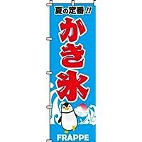 のぼり かき氷 0120023IN