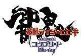 仮面ライダー響鬼 THE MOVIE コンプリートBlu-ray