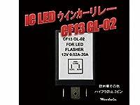 LED専用ウィンカーリレー <CF13GL02>