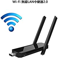 Wi-Fi 無線LAN中継器 WIFIリピータ/ルータ/ AP 1300+450Mbps 2.5GHz 300Mpbs 子機 802.11n/b/g 2本外付けのアンテナ (黒)
