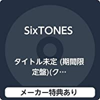 【メーカー特典あり】 タイトル未定 (期間限定盤)(クリアファイル-D(A5サイズ)付)