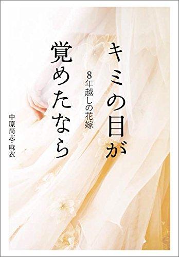 「8年越しの花嫁 本」の画像検索結果