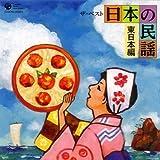 ザ・ベスト 日本の民謡~東日本編