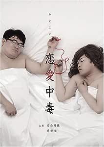カンニングの恋愛中毒~竹山&まえけん「おっさん二人の恋物語」編~ [DVD]