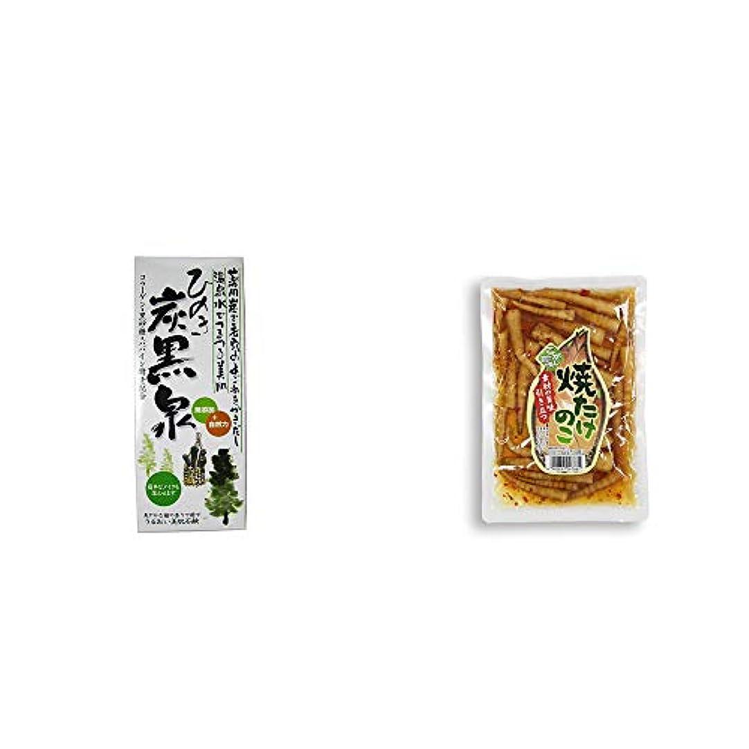 購入兵隊封筒[2点セット] ひのき炭黒泉 箱入り(75g×3)?焼たけのこ(300g)