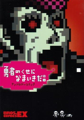 勇者のくせになまいきだ。アンソロジーコミック (BROS.COMICS EX)の詳細を見る