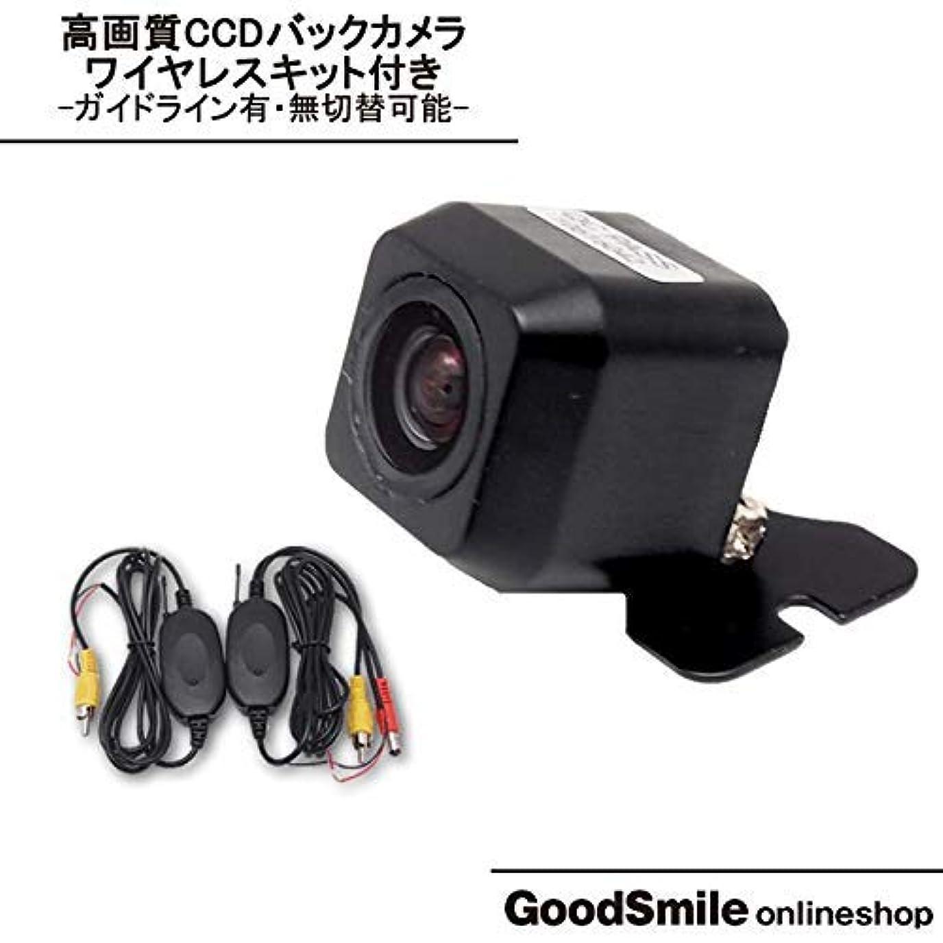 プレゼンテーション救い暴力的なMDV-535DT 対応 バックカメラ 高画質 CCD 車載用 広角170° 超高精細 CCDセンサー 【ワイヤレスキット付】