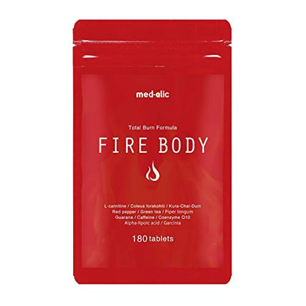 現在スキャンダル以前はFIREBODY ダイエット サプリ 燃焼系 サプリメント L-カルニチン コレウスフォルスコリ 厳選11成分 180粒