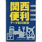 関西便利データBOOK (エルマガmook)
