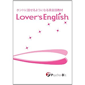 Lover's English