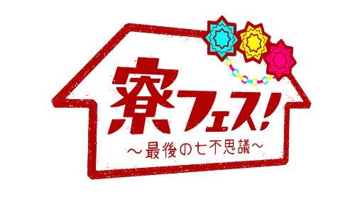 藤井流星 寮フェス! ~最後の七不思議~ 豪華版 【DVD】