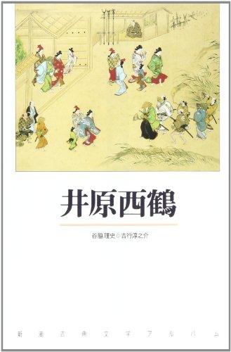 井原西鶴 (新潮古典文学アルバム)