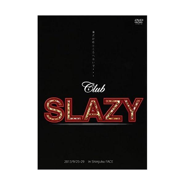 Club SLAZY [DVD]の商品画像