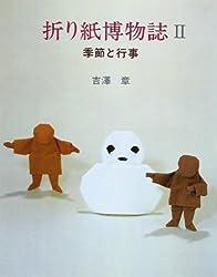 折り紙博物誌〈2〉季節と行事