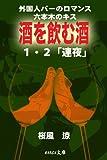 酒を飲む酒1・2「連夜」 桜風涼の小説集