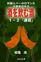 酒を飲む酒1・2「連夜」: 理系脳の世界へようこそ 桜風涼の小説集 (Nabex文庫)