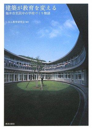 建築が教育を変える―福井市至民中の学校づくり物語