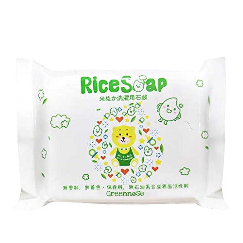 面倒上がる冷笑するGREENNOSE 米ぬか洗濯用石鹸 150g
