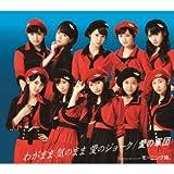 わがまま 気のまま 愛のジョーク/愛の軍団(初回生産限定盤D) [Single, Limited Edition, Maxi] / モーニング娘。 (演奏) (CD - 2013)