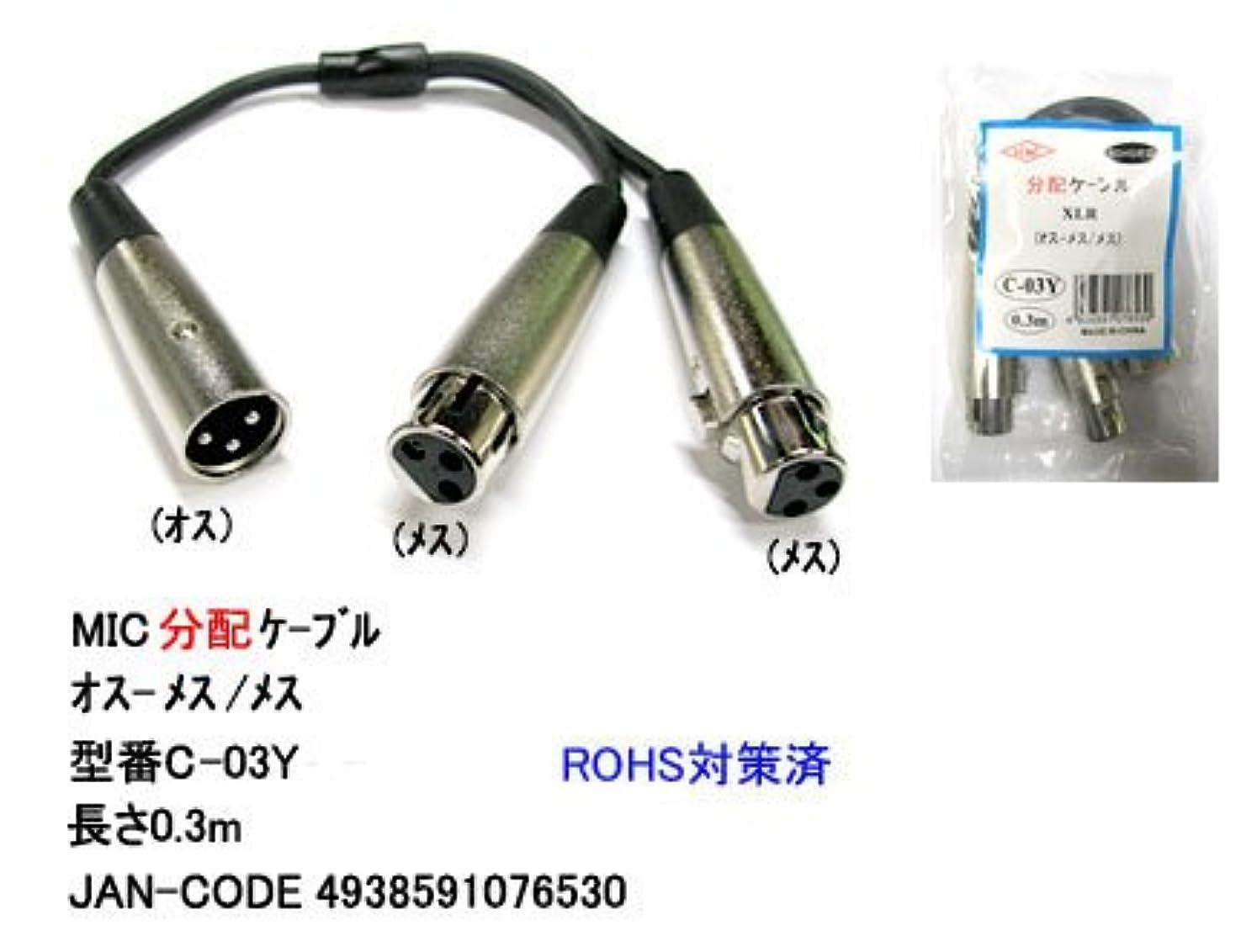 ユーモアチラチラする狭いカモン マイク分配ケーブル0.3m マイク端子オス→メスx2 (C-03Y)