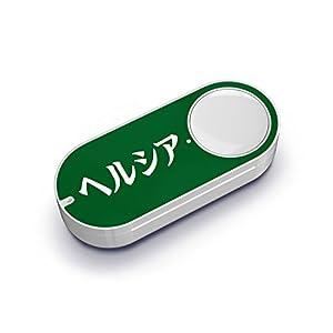 ヘルシア Dash Button