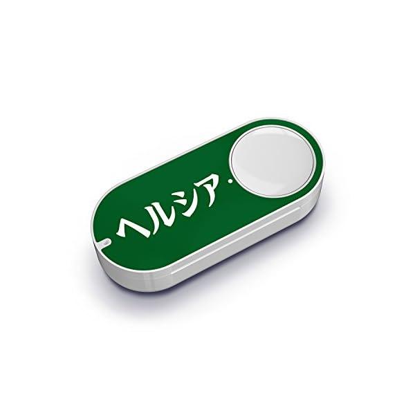 ヘルシア Dash Buttonの商品画像