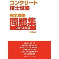 コンクリート技士試験完全攻略問題集2013年版