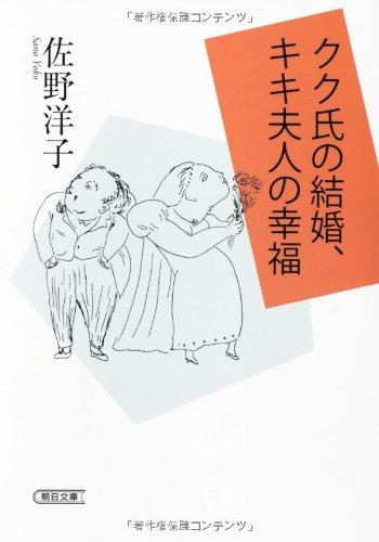 クク氏の結婚、キキ夫人の幸福 (朝日文庫)の詳細を見る