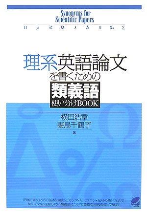 理系英語論文を書くための類義語使い分けBOOKの詳細を見る