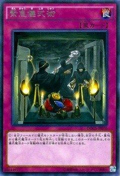 遊戯王/第9期/6弾/DOCS-JP078 緊急儀式術 R