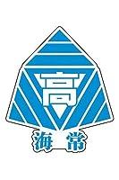 4961524695911 ACOS コスプレ キャラクターアイテム 黒子のバスケ ワッペン/B 海常