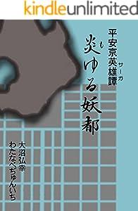 平安京英雄譚 2巻 表紙画像