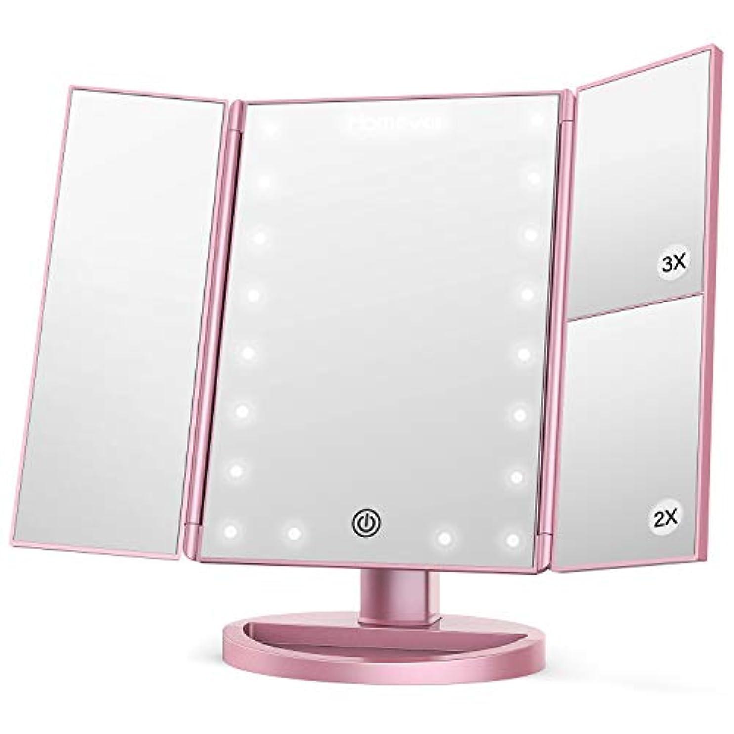 バイアスエゴイズム調整可能Homever 化粧鏡 拡大鏡 鏡 卓上 LEDライト21灯三面鏡 2&3倍拡大鏡付 180 °回転 折りたたみ式 タッチパネル 明るさ?角度自由調整 女優ミラー 電池&USB 2WAY給電