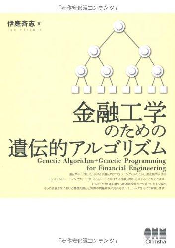 金融工学のための遺伝的アルゴリズムの詳細を見る